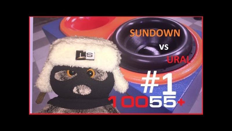 Басик 1 SUNDOWN vs URAL (10055)