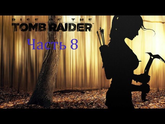 Прохождение Rise Of The Tomb Raider Часть 8 Деревня (1080р60FPS)