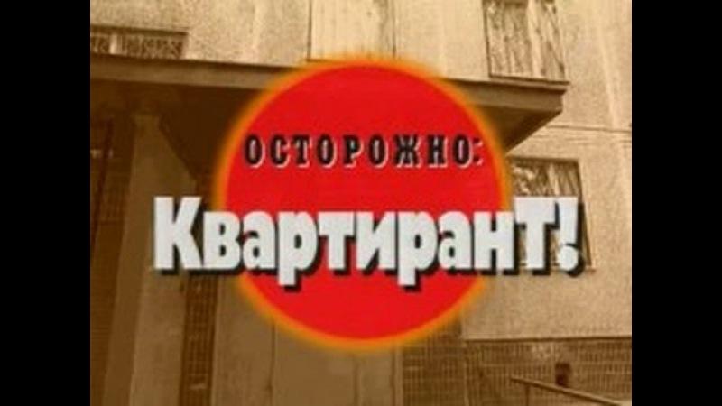 Криминальная Россия Осторожно квартирант Часть 1 2
