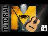 METRO: Last Light on guitar. TUTORIAL / МЕТРО: Луч Надежды на гитаре - видео урок