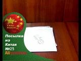 Посылка из Китая. Кулон