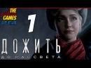 Прохождение Until Dawn на Русском (Дожить до Рассвета)[PS4] - 1 (Memento Mori)