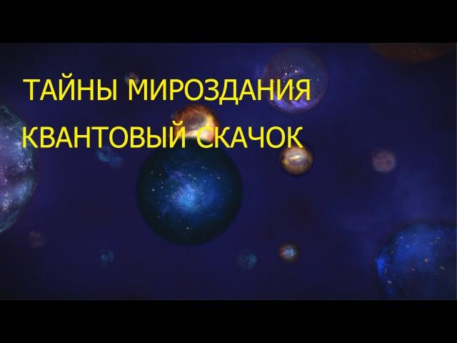 Тайны мироздания Серия 3 Квантовый скачок