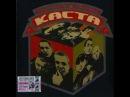 КАСТА - Трехмерные рифмы (альбом)