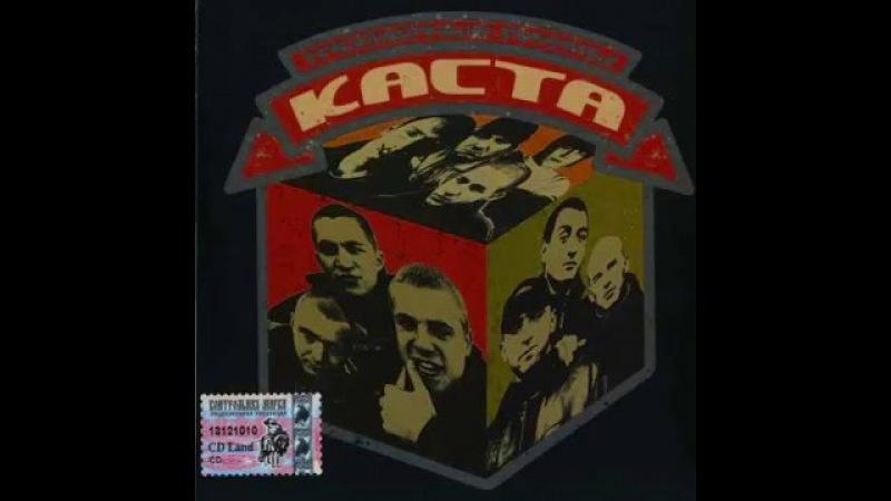 КАСТА - Трехмерные рифмы 1999
