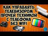 Как управлять телевизором с помощью вашего смартфона, не используя wi-fi