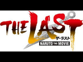 NARUTO THE LAST MOVIE FULL HD 2015 NEW SUB INDONESIA