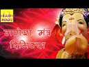 Ganesh Mantra (Trap Mix) - Dj Spart kolhapur | Dj Marathi - 2