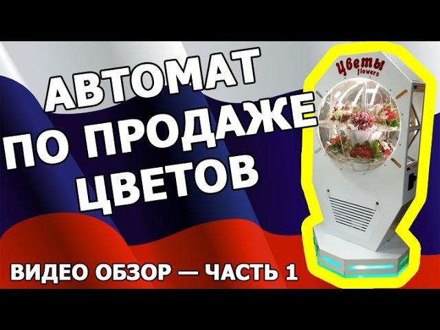 Автомат по продаже цветов Обзор цветомат фломат