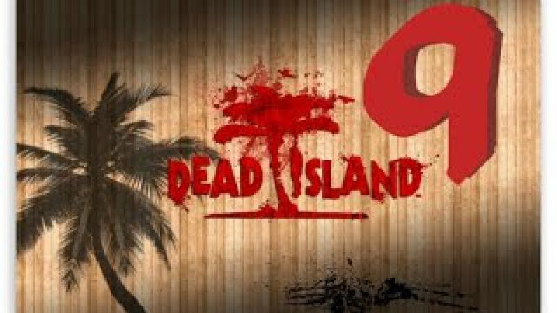 Прохождение Dead Island — Часть 9 c IsMax End