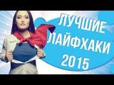 Лучшие лайфхаки 2015 | Лайфхакер