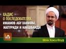Хадис о последователях имамов Абу Ханифы, Матуриди и Накшбанди - Хамза Юсуф |