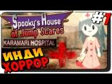 Spooky's House of Jump Scares Прохождение – DLC Karamari Hospital #01