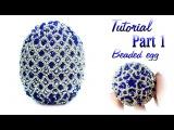 Tutorial Part 1 of 2 Beaded Faberge egg Пасхальное яйцо из бисера
