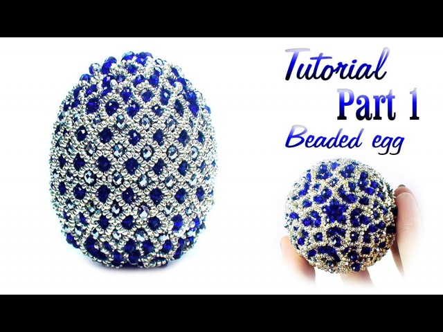 Tutorial Part 1 of 2: Beaded Faberge egg / Пасхальное яйцо из бисера