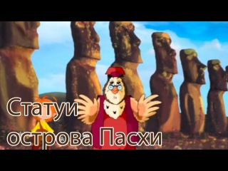 Уроки Тетушки Совы - Чудеса света - Статуи острова Пасхи
