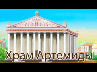 Уроки Тетушки Совы - Чудеса света - Храм Артемиды