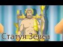 Уроки Тетушки Совы - Чудеса света - Статуя Зевса