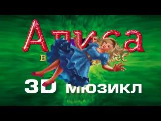 Видео 3D-мюзикла