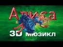 Видео 3D-мюзикла Алиса в стране чудес, Alice in Wonderland ПЦ Триумф