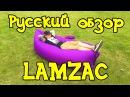 Надувной шезлонг Ламзак / Lamzac test-drive)