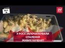 У Росії започаткували спалення живих каченят