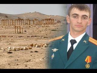 Офицер погиб в борьбе с игил. Вызвал огонь на себя. Александр Прохоренко.