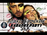 Karaoke Party Хит-Макс Барских - Займемся Любовью ( Караоке онлайн )