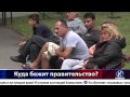 Беженцы насилую правительство Латвии.