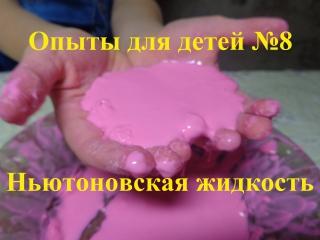 Опыты для детей! Эксперимент №8 - Неньютоновская жидкость!