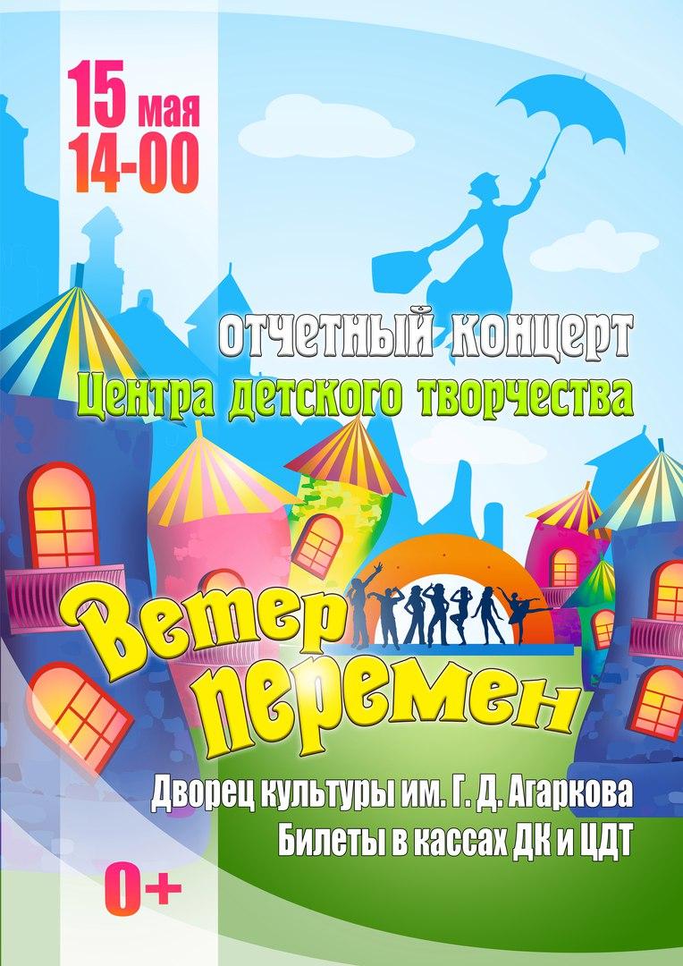 """15 мая в 14-00 """"Ветер перемен"""""""