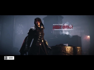 Assassin's Creed Syndicate - Иви Фрай