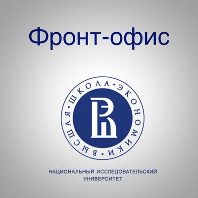 Заказ справок ниу вшэ спб менеджмент магазин кладовая здоровья в санкт-петербурге медицинская одежда