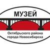 Музей Октябрьского района