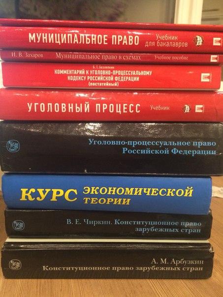 Учебник по конституционному
