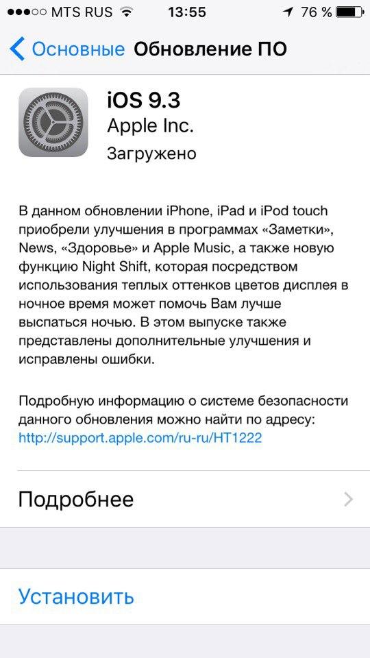 Обновление iOS 9.3 по воздуху
