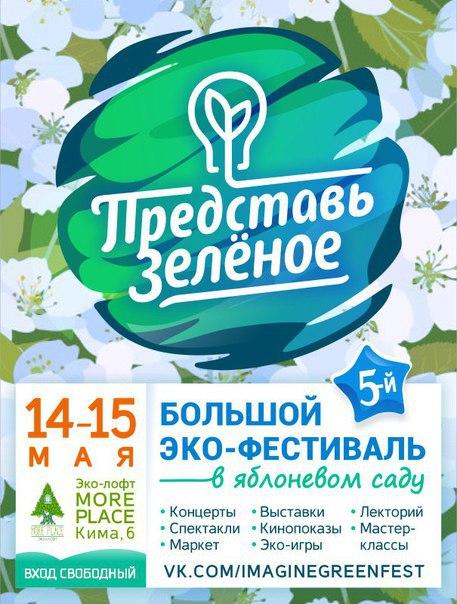 фестиваль Представь зеленое, представь зеленое, фестиваль экологии