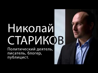 Николай Стариков_ Итоги 2015 года и планы на 2016 год
