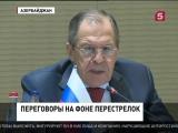 В Баку завершилась трёхстороння встреча глав МИД Азербайджана, Ирана и России