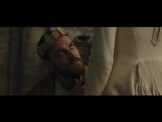 Макбет/Macbeth (2015) Фрагмент №6