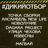 ДикийОтбор / Москва / 30 июня