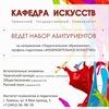 Художественное образование_Тюмень (ИПиП, ТюмГУ)