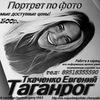 Заказ портретов в Таганроге! Портрет по фото...