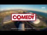Comedy Club 720р (выпуск от 13.11.15) без рекламы.