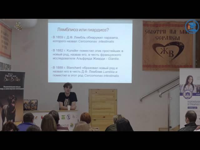 «Протозоозы собак и кошек» Коняев С. В. в ВЦ ЗООВЕТ