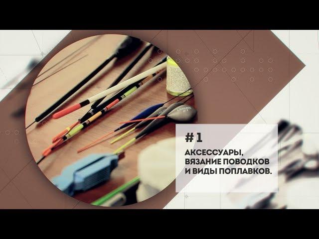 Как выбрать поплавок Аксессуары для вязания поводков Мастерская №1