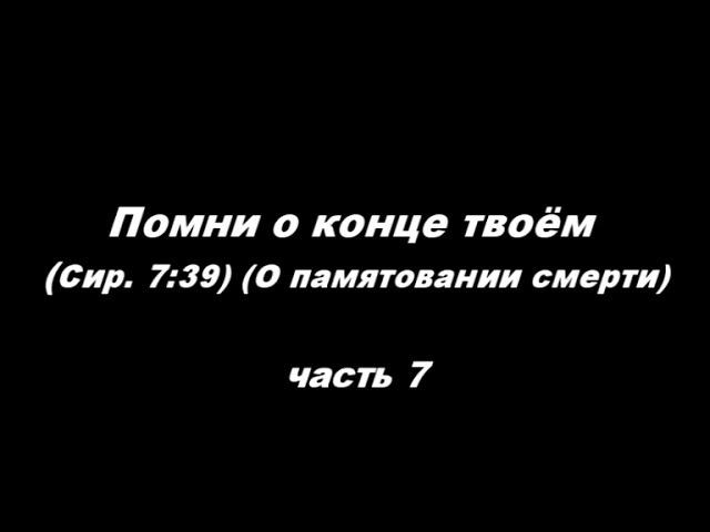Помни о конце твоём Сир. 7: 39 . О памятовании смерти часть 7