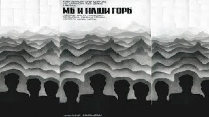 Мы и наши горы / Մենք ենք, մեր սարերը / We and Our Mountains (1969) (RUS)