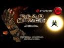 Мертвый космос Крах Dead Space Downfall Игровое кино