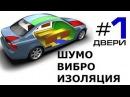 Шумо-вибро изоляции автомобиля - часть 1 - Двери